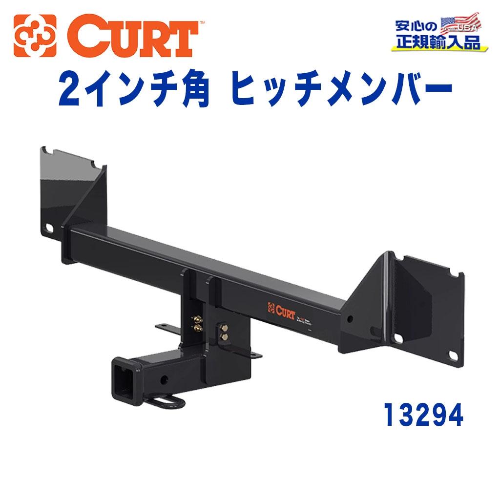 【CURT (カート)正規代理店】 Class 3 ヒッチメンバーレシーバーサイズ 2インチ牽引能力 約3405kgベンツ GLE350 W166型 2015年~現行