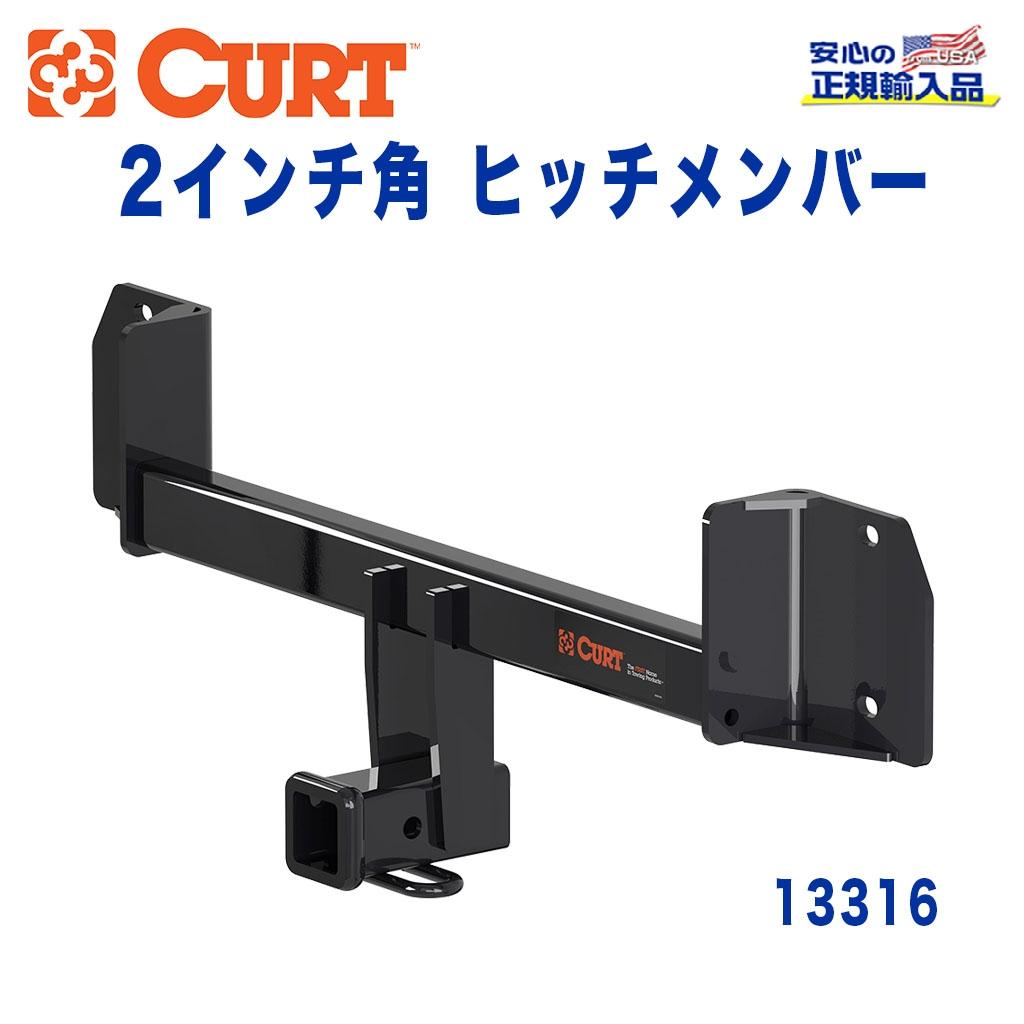 【CURT (カート)正規代理店】 Class 3 ヒッチメンバーレシーバーサイズ 2インチ牽引能力 約1589kgBMW X3 2011年~2017年