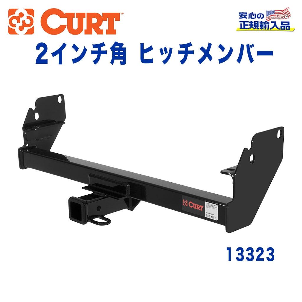 【CURT (カート)正規代理店】 Class 3 ヒッチメンバーレシーバーサイズ 2インチ牽引能力 約2270kgトヨタ タコマ 2005年~2015年