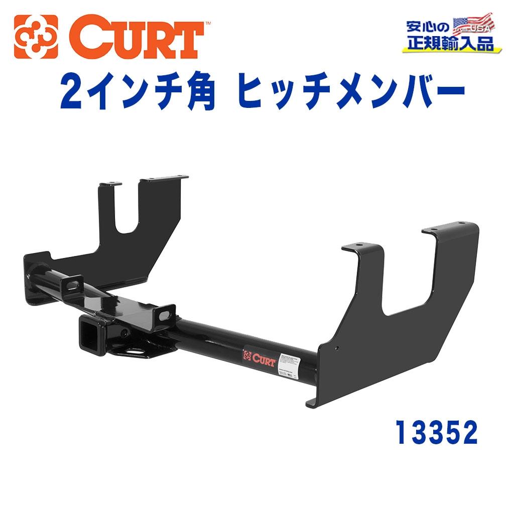 【CURT (カート)正規代理店】 Class 3 ヒッチメンバーレシーバーサイズ 2インチ牽引能力 約2724kgFORD(フォード) F-150 2004年~2005年