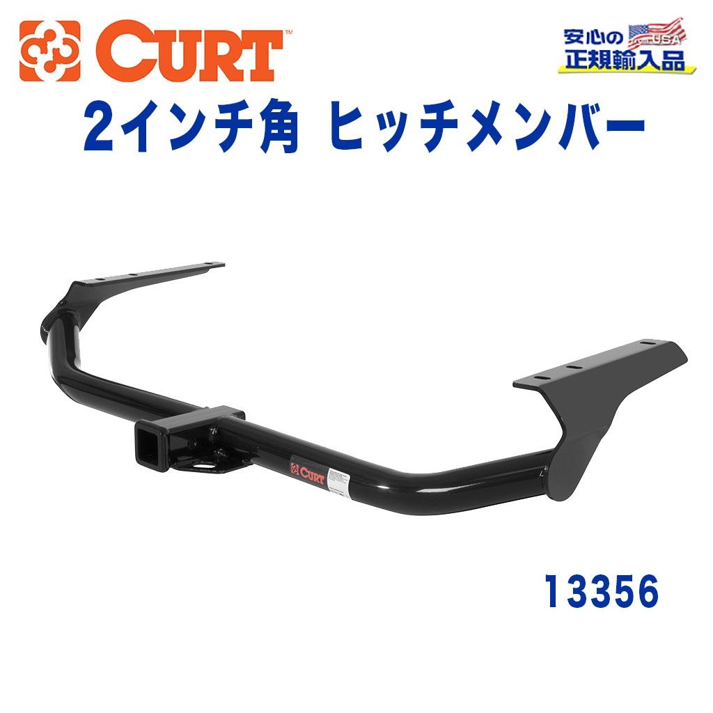 【CURT (カート)正規代理店】 Class 3 ヒッチメンバーレシーバーサイズ 2インチ牽引能力 約1589kgトヨタ ヴェンザ 2008年~2017年