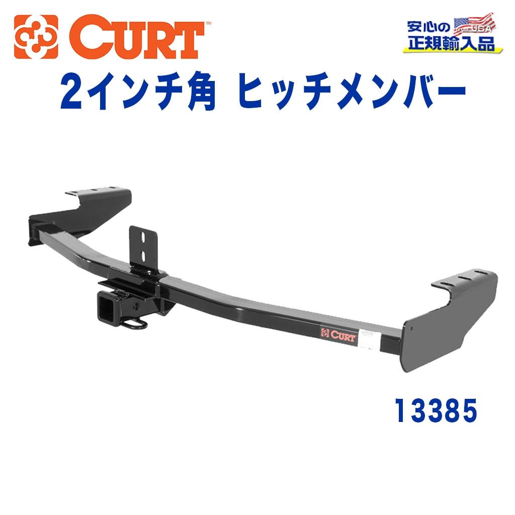 【CURT (カート)正規代理店】 Class 3 ヒッチメンバーレシーバーサイズ 2インチ牽引能力 約2270kgホンダリッジライン