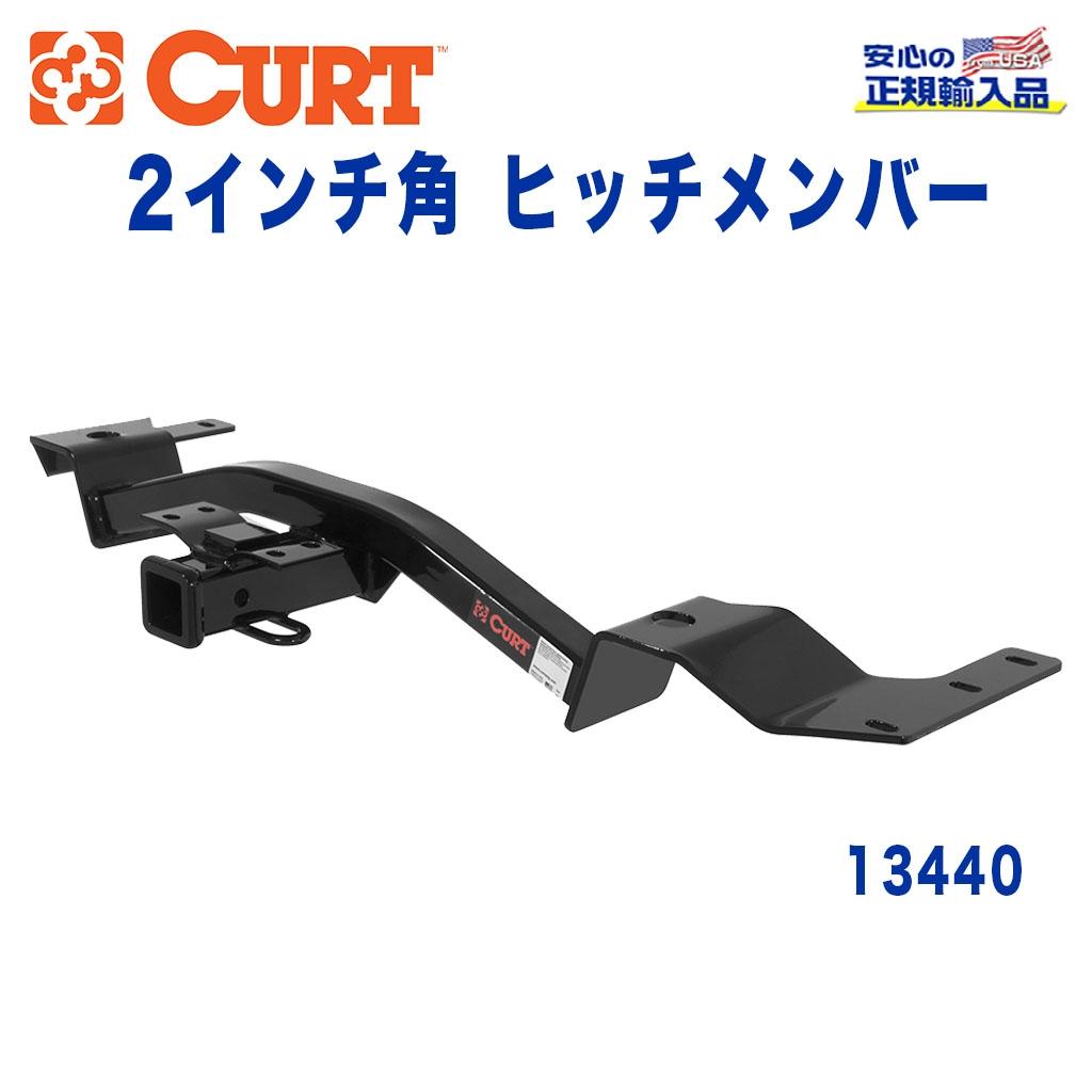 【CURT (カート)正規代理店】 Class 3 ヒッチメンバーレシーバーサイズ 2インチ牽引能力 約2270kgトヨタ セコイア 2000年~2007年