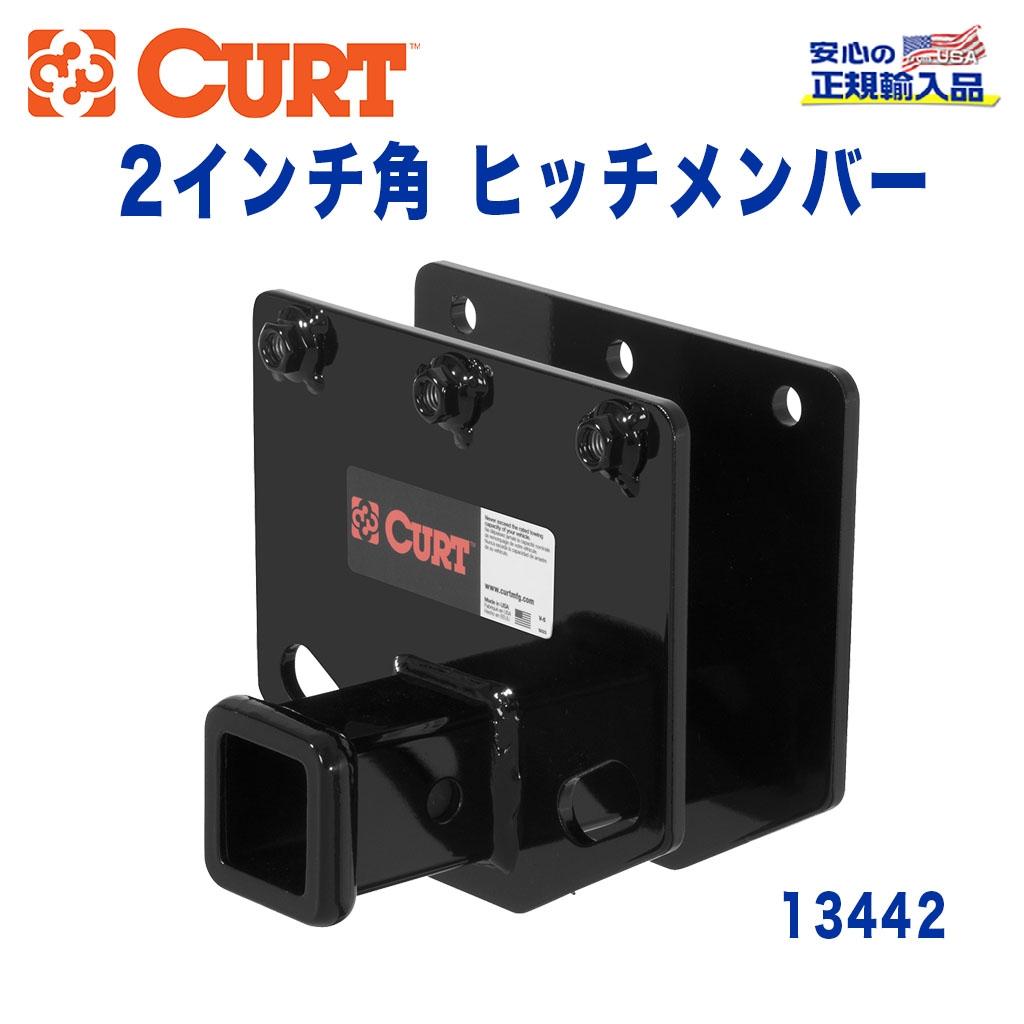 【CURT (カート)正規代理店】 Class 3 ヒッチメンバーレシーバーサイズ 2インチ牽引能力 約2724kgトヨタ セコイア SR5 2008年~2011年
