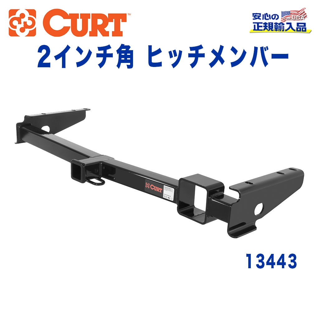 【CURT (カート)正規代理店】 Class 3 ヒッチメンバーレシーバーサイズ 2インチ牽引能力 約2270kgレクサス LX470 トヨタ ランクル 1998年~2007年