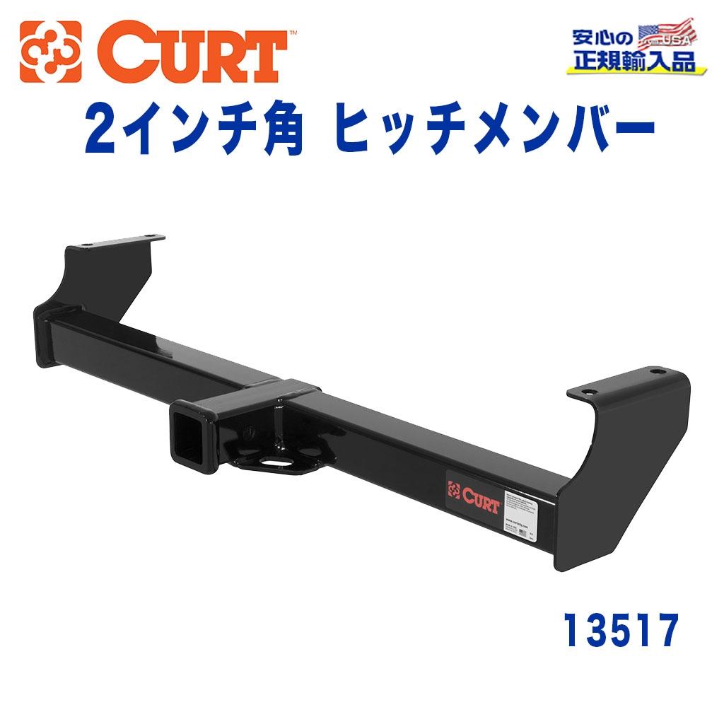 【CURT (カート)正規代理店】 Class 3 ヒッチメンバーレシーバーサイズ 2インチ牽引能力 約1589kgスズキ エスクード 1997年~2005年