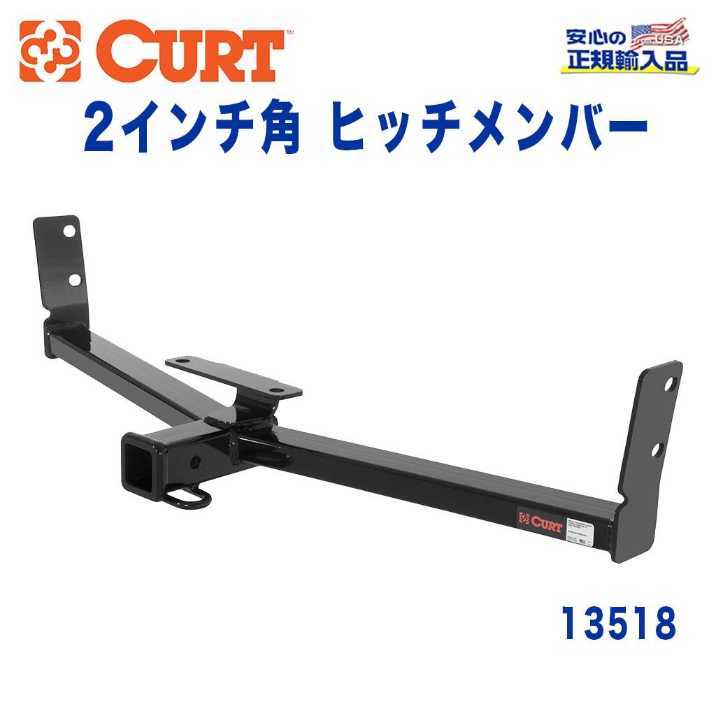【CURT (カート)正規代理店】 Class 3 ヒッチメンバーレシーバーサイズ 2インチ牽引能力 約1589kgスズキ エスクード XL7 2007年~2009年