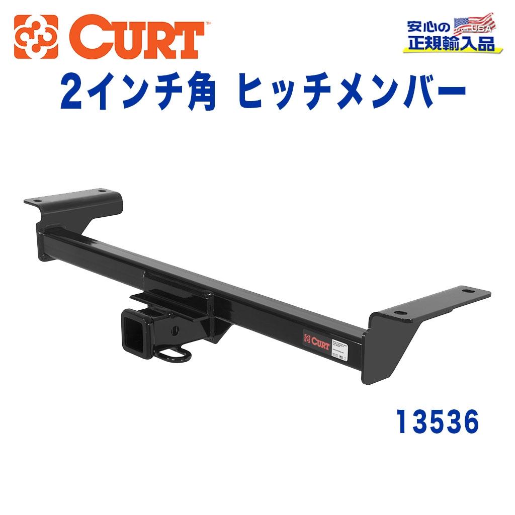 【CURT (カート)正規代理店】 Class 3 ヒッチメンバーレシーバーサイズ 2インチ牽引能力 約1589kgアキュラ RDX 2007年~2009年