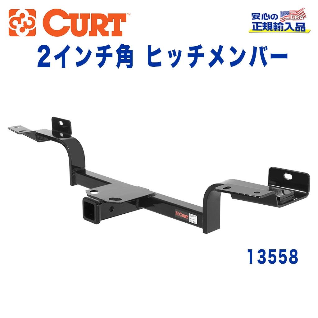 【CURT (カート)正規代理店】 Class 3 ヒッチメンバーレシーバーサイズ 2インチ牽引能力 約1589kgインフィニティ FX45 FX35 2003年~2008年
