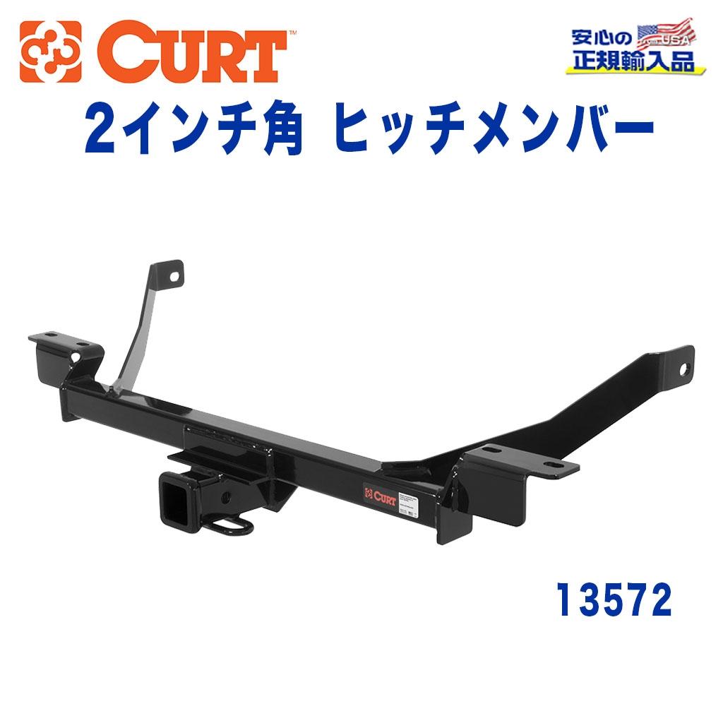 【CURT (カート)正規代理店】 Class 3 ヒッチメンバーレシーバーサイズ 2インチ牽引能力 約1589kg日産 クエスト 1998年~2002年