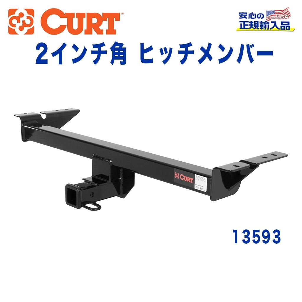 【CURT (カート)正規代理店】 Class 3 ヒッチメンバーレシーバーサイズ 2インチ牽引能力 約1589kgマツダ CX-7 2006年~2012年
