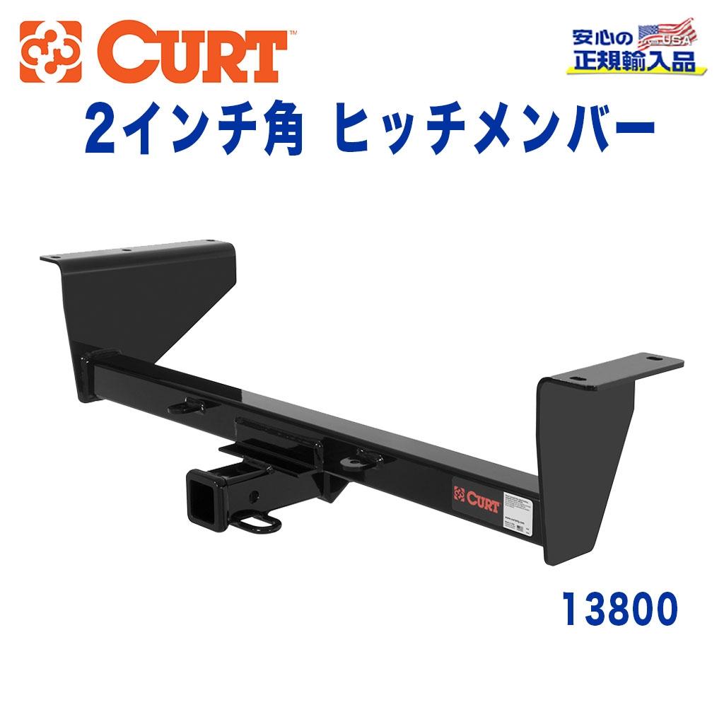 【CURT (カート)正規代理店】 Class 3 ヒッチメンバーレシーバーサイズ 2インチ牽引能力 約2270kgパジェロ 1999年~2006年