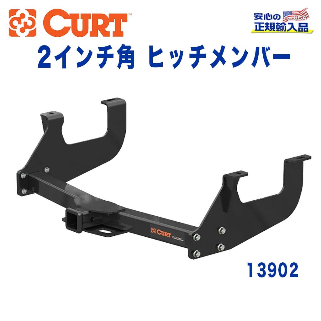 【CURT (カート)正規代理店】 Class 3 ヒッチメンバーレシーバーサイズ 2インチ牽引能力 約3632kgFORD(フォード) ダッジ ラム シボレー GMC