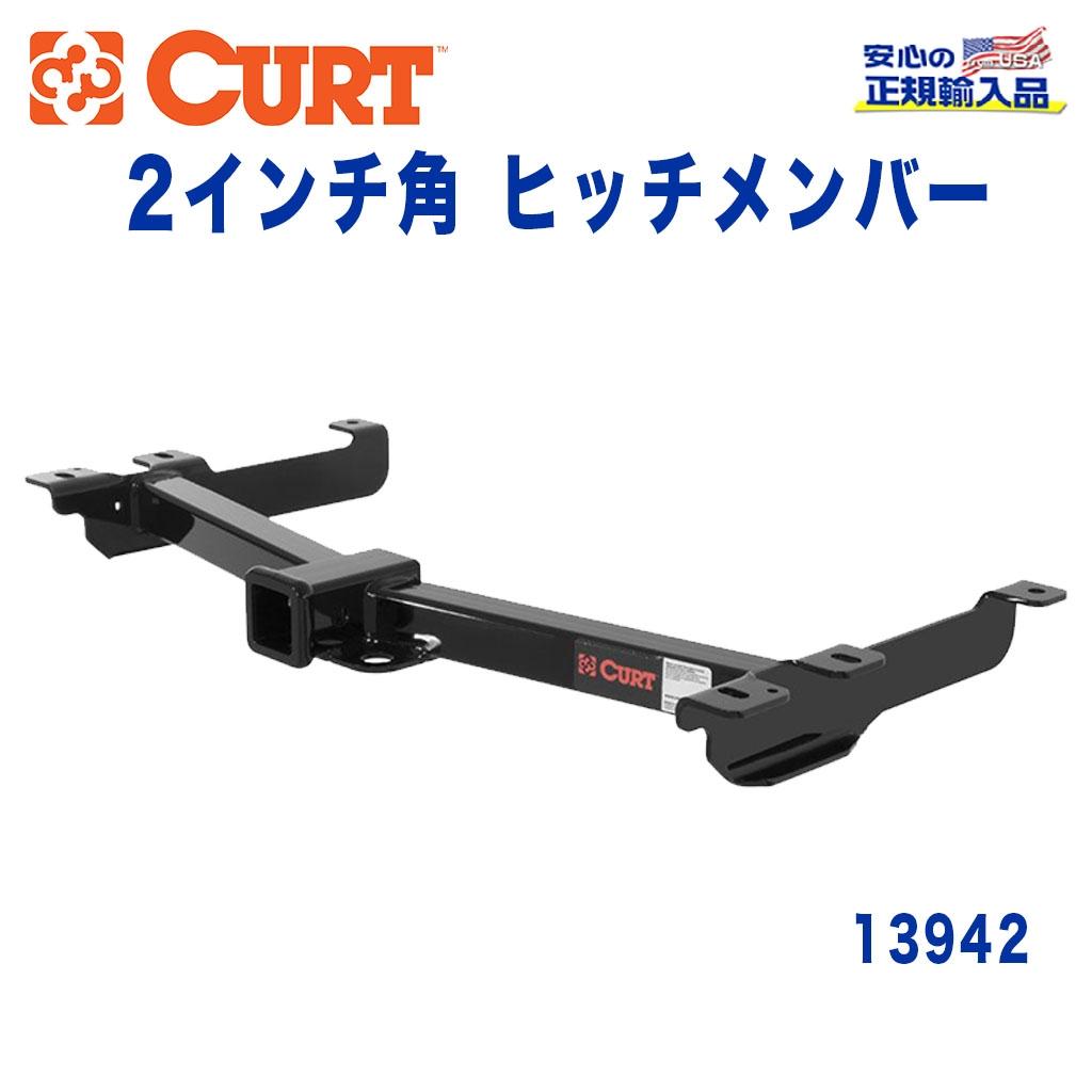 【CURT (カート)正規代理店】 Class 3 ヒッチメンバーレシーバーサイズ 2インチ牽引能力 約2270kgシボレー GMC C K 1500 1988年~1999年