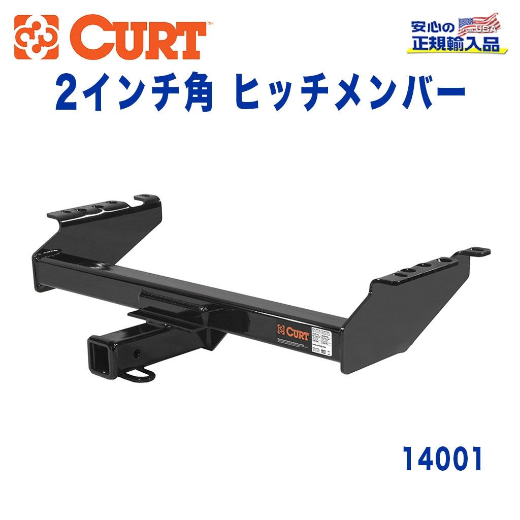 【CURT (カート)正規代理店】 Class 4 ヒッチメンバーレシーバーサイズ 2インチ牽引能力 約4540kgダッジ ラム フルサイズ ピックアップ