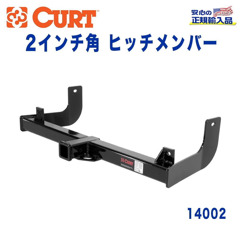 【CURT (カート)正規代理店】 Class 4 ヒッチメンバーレシーバーサイズ 2インチ牽引能力 約4540kgFORD(フォード) F-150