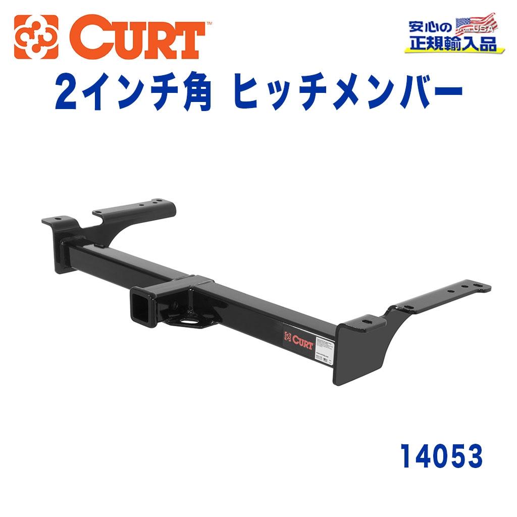 【CURT (カート)正規代理店】 Class 4 ヒッチメンバーレシーバーサイズ 2インチ牽引能力 約4540kgFORD(フォード) エコノライン 1975年~2006年