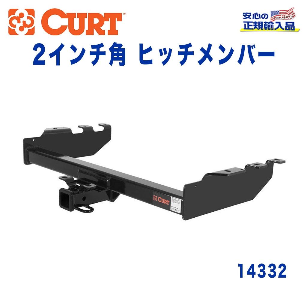 【CURT (カート)正規代理店】 Class 4 ヒッチメンバーレシーバーサイズ 2インチ牽引能力 約4540kgシボレー シルバラード GMC シエラ 1500 2500LD 1999年~2007年