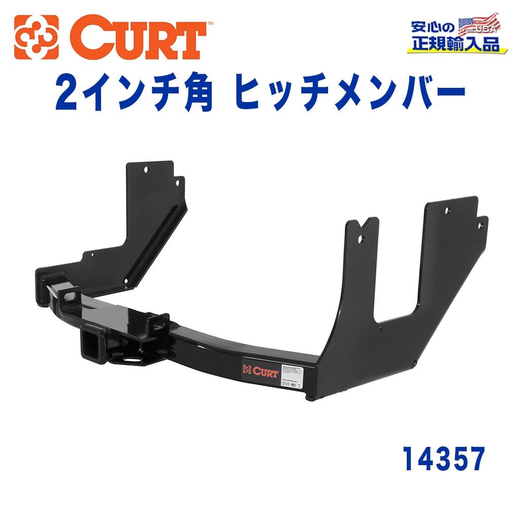 【CURT (カート)正規代理店】 Class 4 ヒッチメンバーレシーバーサイズ 2インチ牽引能力 約4540kgFORD(フォード) F-150 F-250LD 2004年~2005年