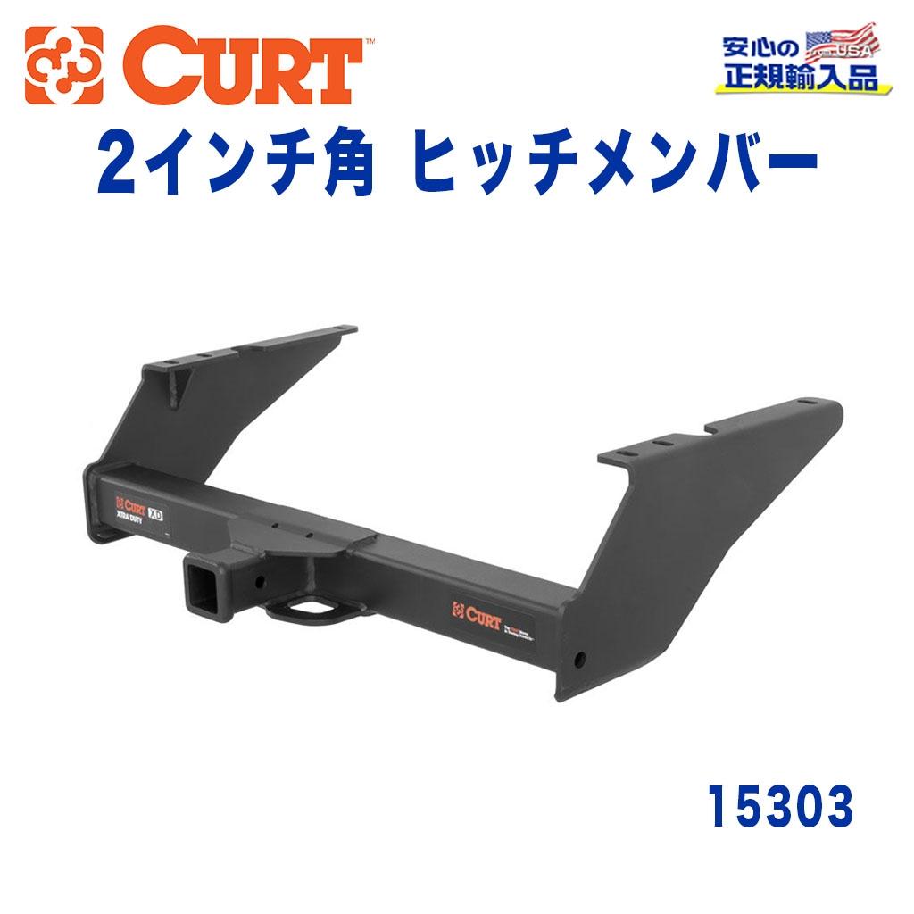 【CURT (カート)正規代理店】 Class 5 ヒッチメンバーレシーバーサイズ 2インチ牽引能力 約7264kgFORD(フォード) F-150