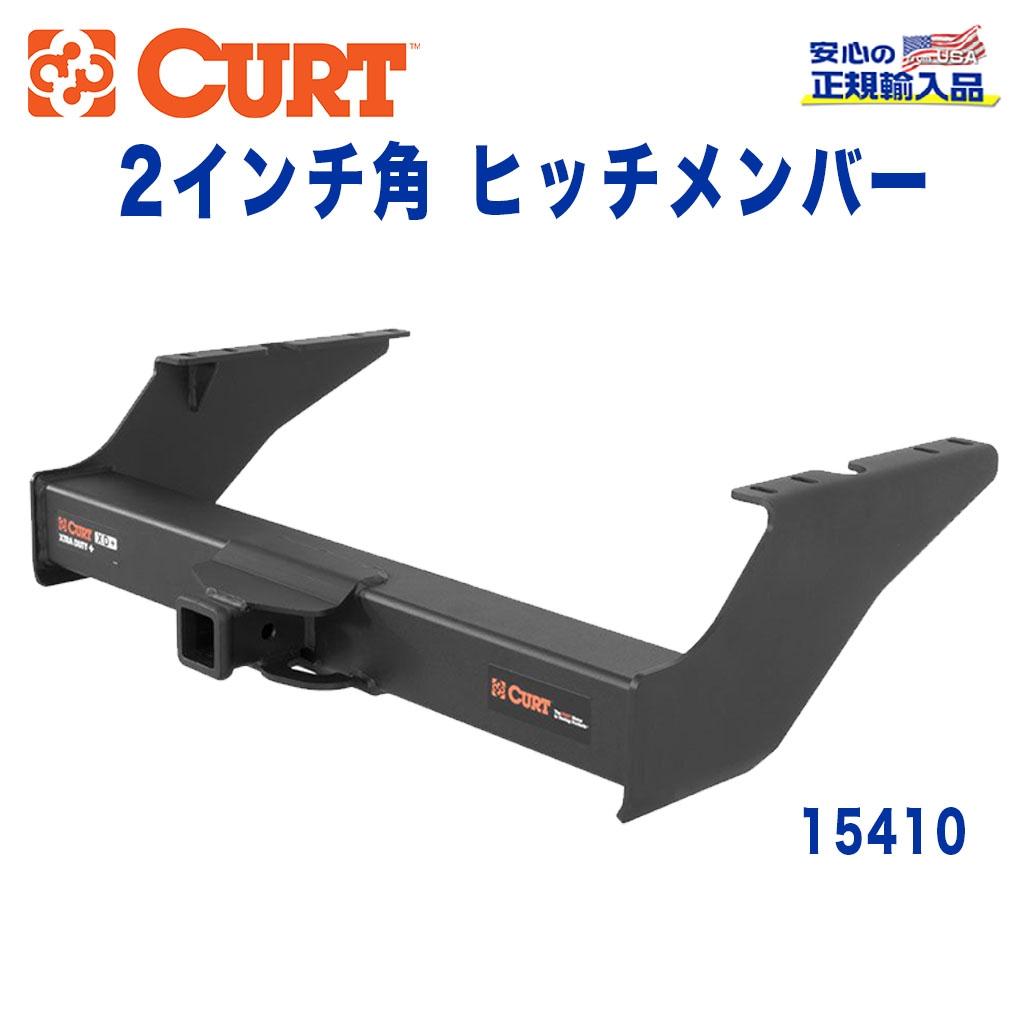 【CURT (カート)正規代理店】 Class 5 ヒッチメンバーレシーバーサイズ 2インチ牽引能力 約7718kgFORD(フォード) F-250 F-350 スーパーデューティー 1999年~2014年