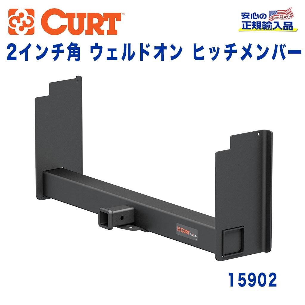 【CURT (カート)正規代理店】 ウェルドオン ヒッチメンバーレシーバーサイズ 2インチ牽引能力 約6810kg汎用