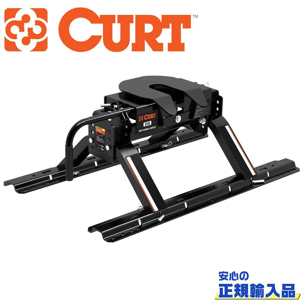 【CURT(カート)正規代理店】E16 5thホイールヒッチ レール付き 牽引力 約7264kg汎用