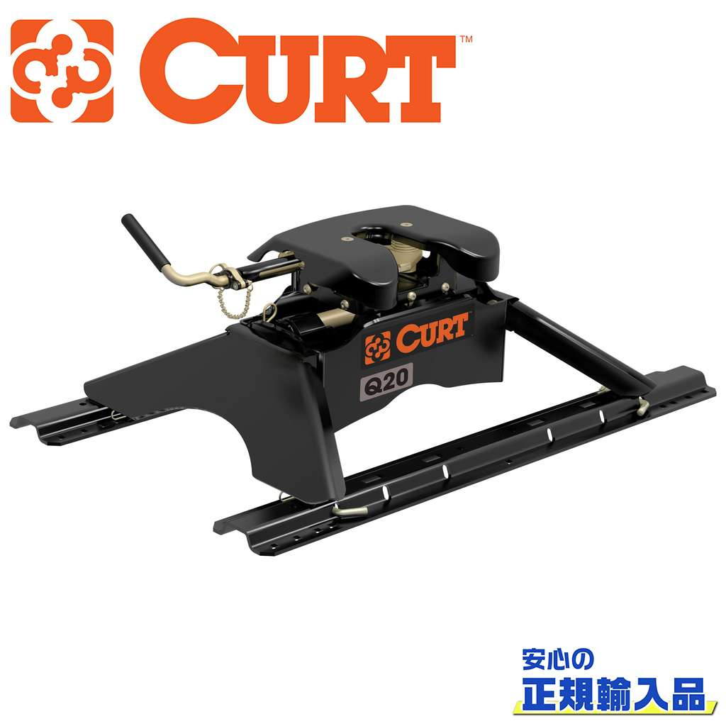 【CURT(カート)正規代理店】Q20 5thホイールヒッチ レール付き 牽引力 約9080kg汎用