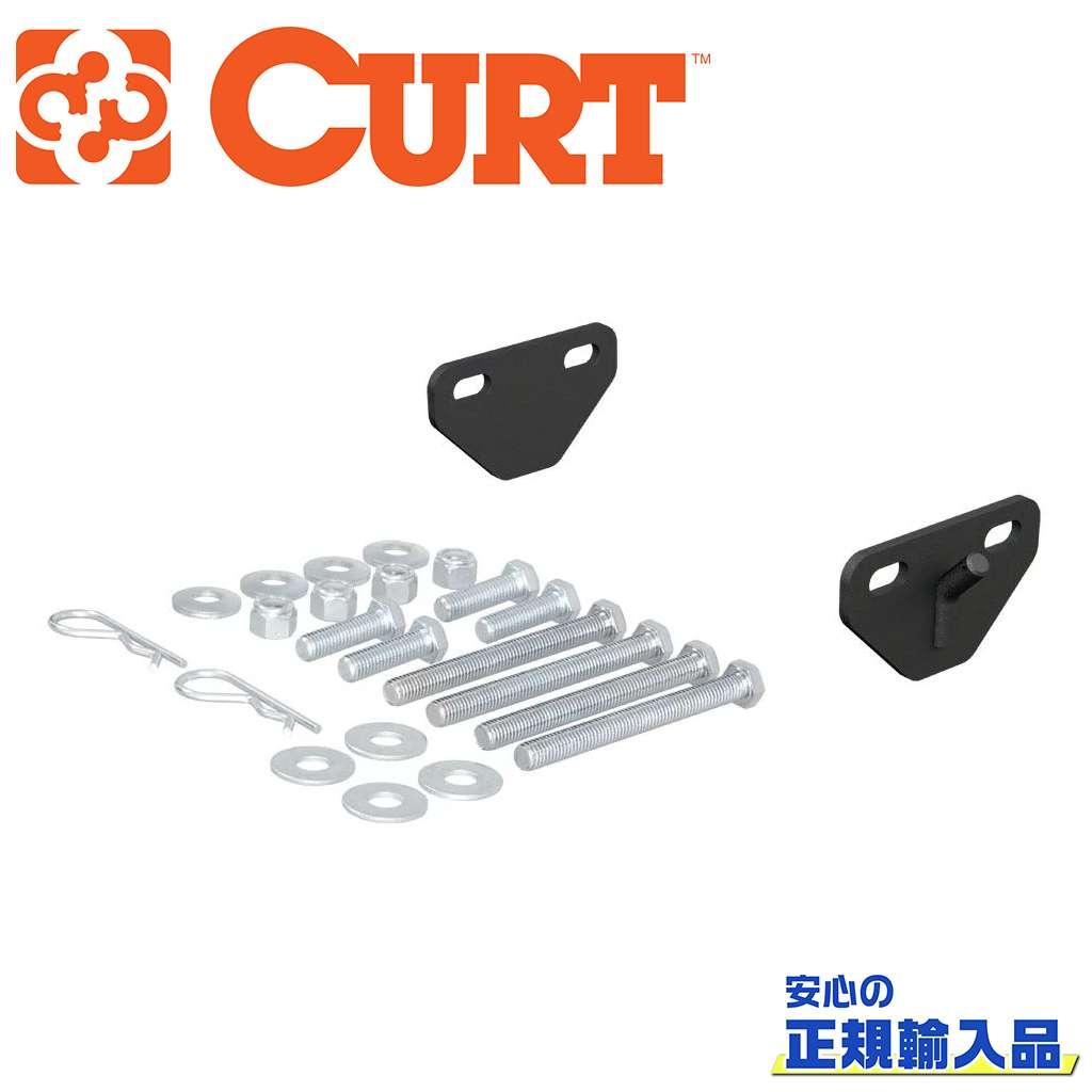 【CURT(カート)正規代理店】ウェイトディストリビューションフックアップブラケット 2パック汎用