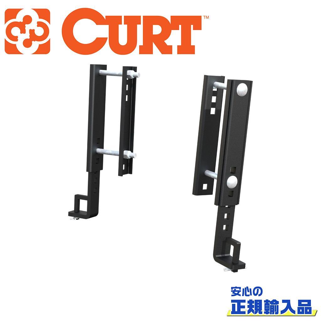 【CURT(カート)正規代理店】アジャスタブル サポートブラケット 交換用 8インチ2個汎用