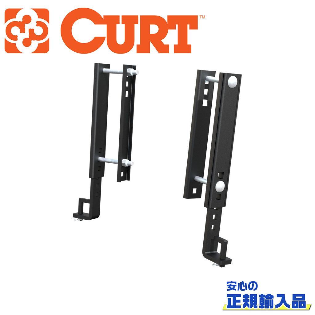 【CURT(カート)正規代理店】アジャスタブル サポートブラケット 交換用 10インチ2個汎用