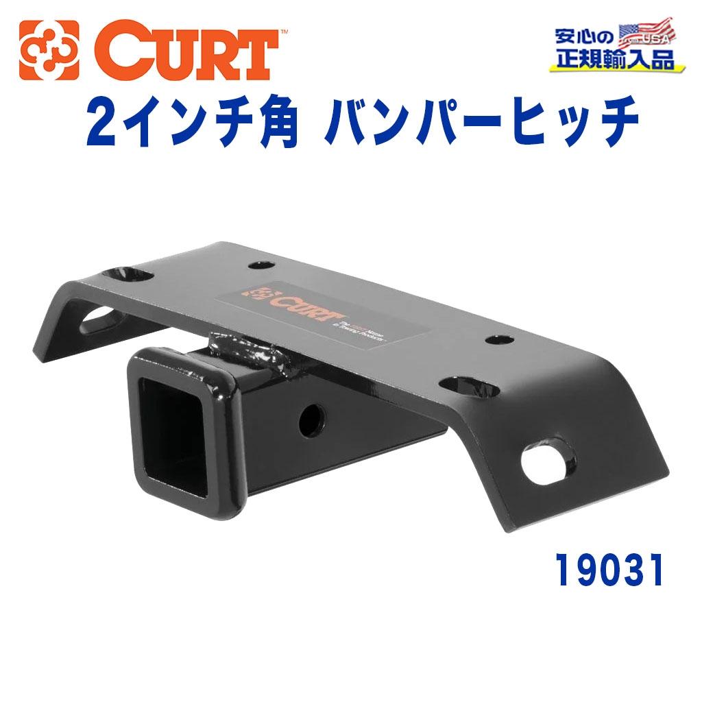 【CURT (カート)正規代理店】 バンパーヒッチレシーバーサイズ 2インチ牽引能力 約2270kg汎用