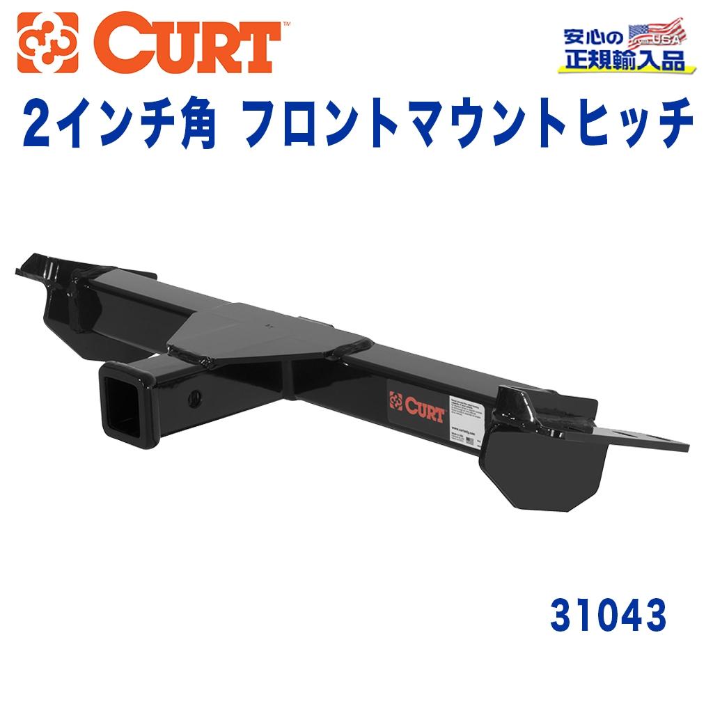 【CURT (カート)正規代理店】 フロントマウントヒッチレシーバーサイズ 2インチ牽引能力 約2270kgサバーバン 1992年~1999年