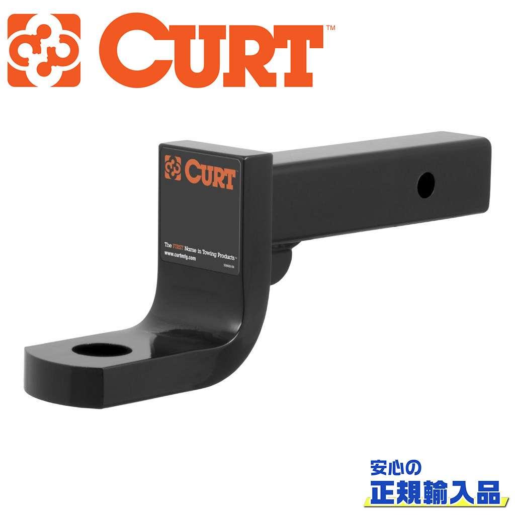 【CURT(カート)正規代理店】ボールマウントレシーバーサイズ 2インチ4 インチドロップ 3 インチライズ汎用