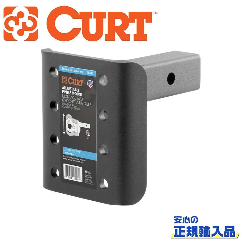 【CURT(カート)正規代理店】アジャスタブルピントルマウントレシーバーサイズ 2インチ汎用