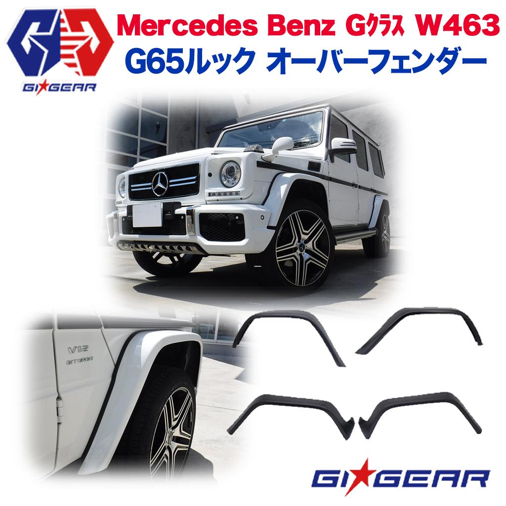 【GI★GEAR (ジーアイ・ギア)】 G63 G65ルック 15mmワイド オーバーフェンダー 未塗装 メルセデスベンツ Gクラス W463 1990年~2018年