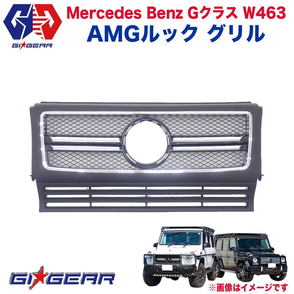 レビュークーポン対象商品 【GI★GEAR】 AMGルック グリル ABS製 BENZ ベンツ G CLASS Gクラス G63 G65 W463 全車 1990-2018