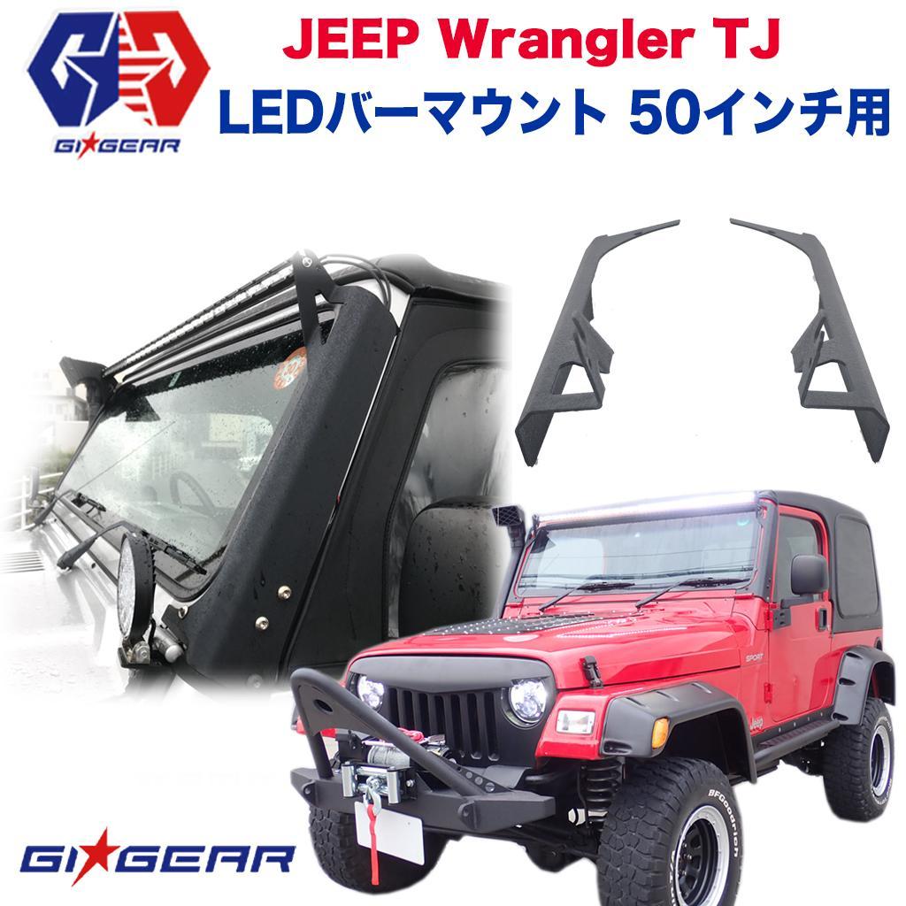 【GI★GEAR (ジーアイ・ギア) 社製】Jeep Wrangler TJ ジープ ラングラー 50インチLEDライト用 ライトマウント ライトバー取付 ブラケット