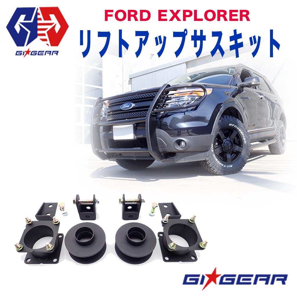 【GI★GEAR(ジーアイギア)社製】リフトアップサスキット FORD フォード エクスプローラー 2011年~2018年