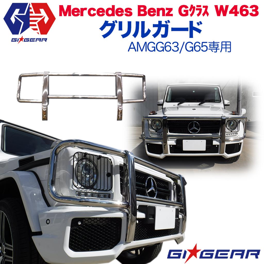 レビュークーポン対象商品 【GI★GEAR】 AMG G63 G65 バンパー用 オフロード フロント グリルガード バンパーガード 一体式 ステンレス製 ステンレス BENZ ベンツ W463 Gクラス G63/65 専用 2013-2018