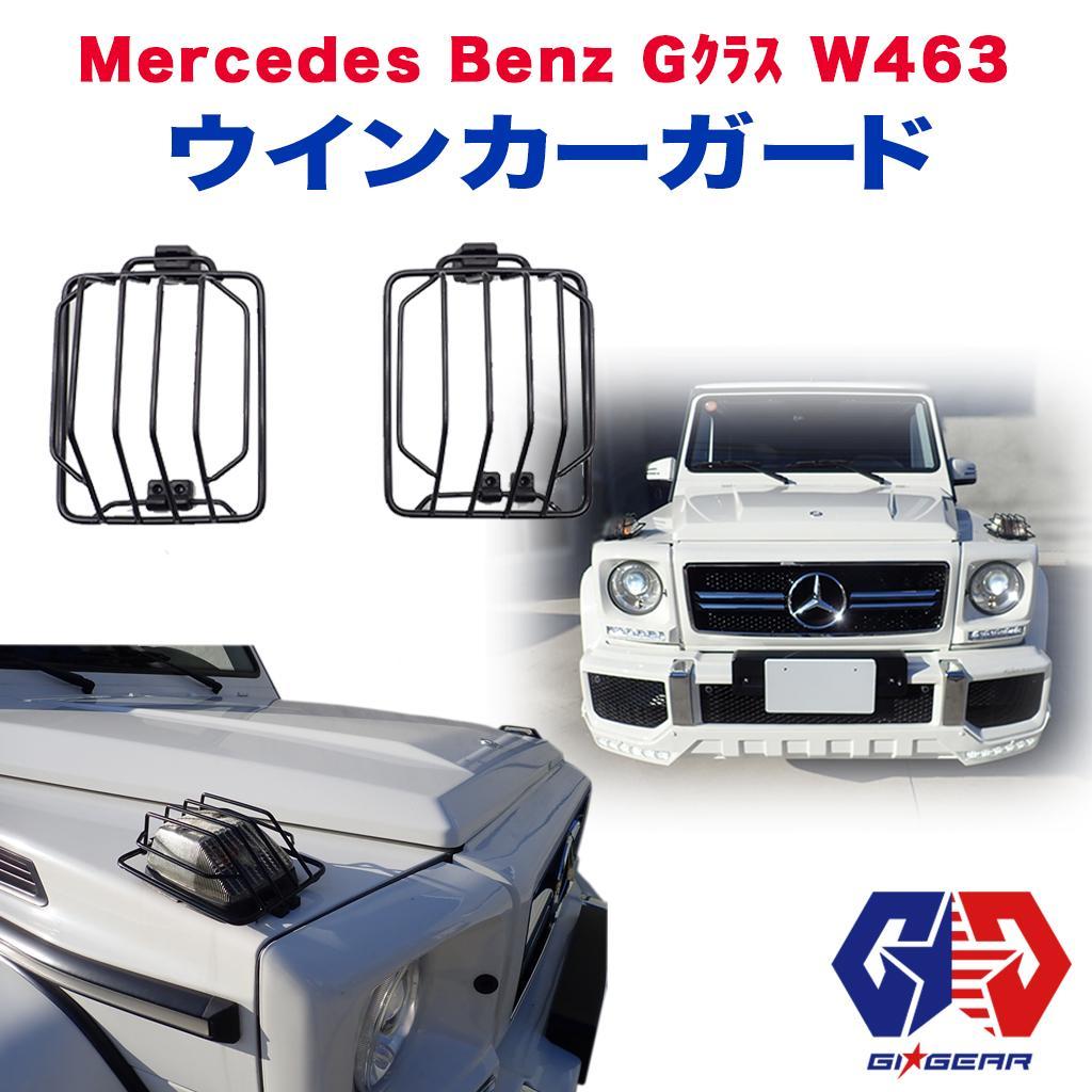 レビュークーポン対象商品 【GI★GEAR】 ウインカーガード ウインカー ガード スチール製 グロスブラック BENZ ベンツ G CLASS Gクラス G63 G65 W463 1990-2018