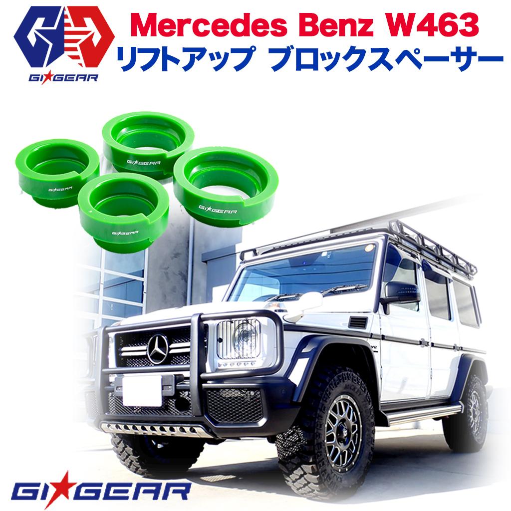 【GI★GEAR社製】 Mercedes Benz ベンツ Gクラス W463 ゲレンデ40mm リフトアップスペーサーサス パーツ 車高 ソーサー スペーサー