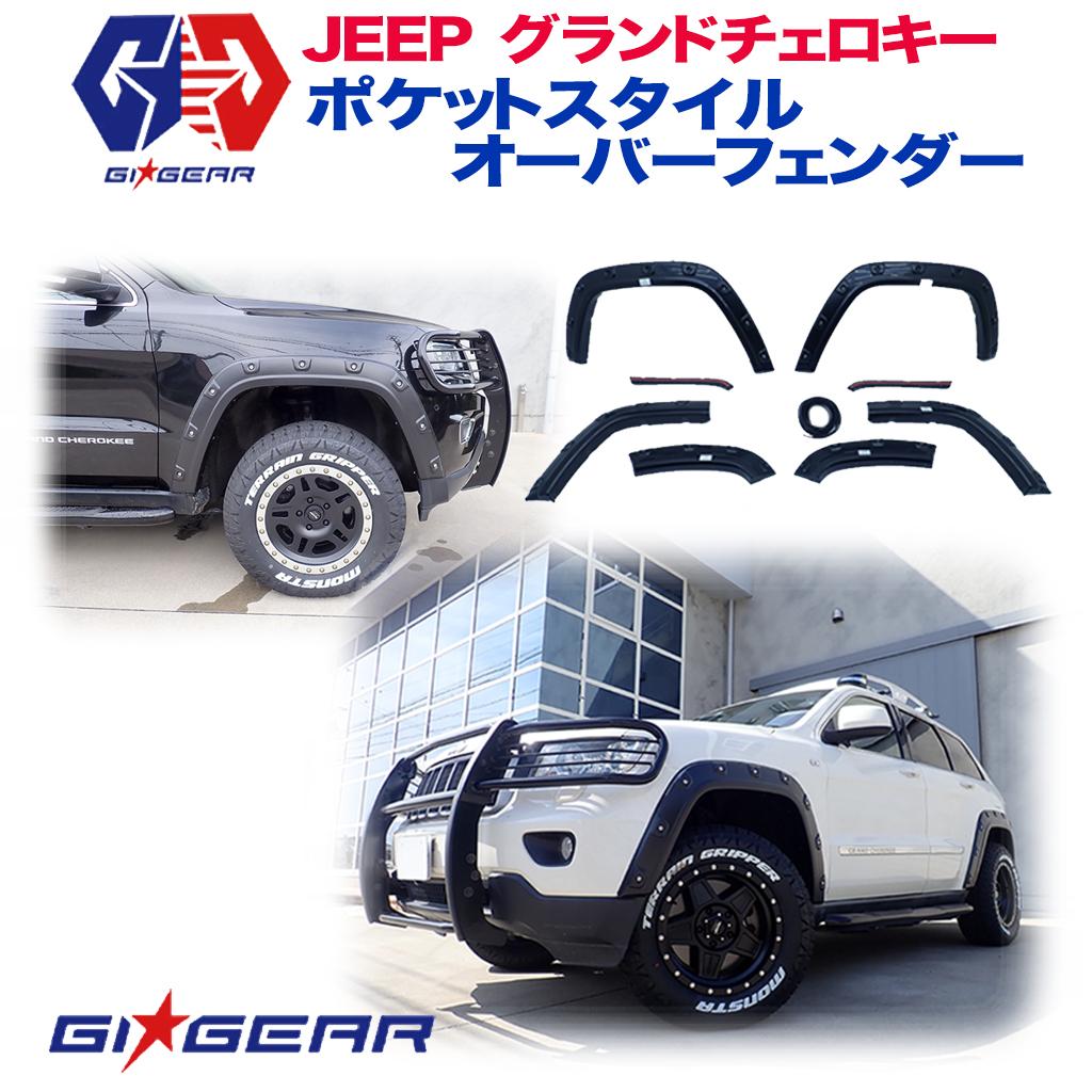 【GI★GEAR (ジーアイ・ギア) 社製】Jeep Grand Cherokee グランドチェロキー ポケットスタイル オーバーフェンダー (ダミービス付き)
