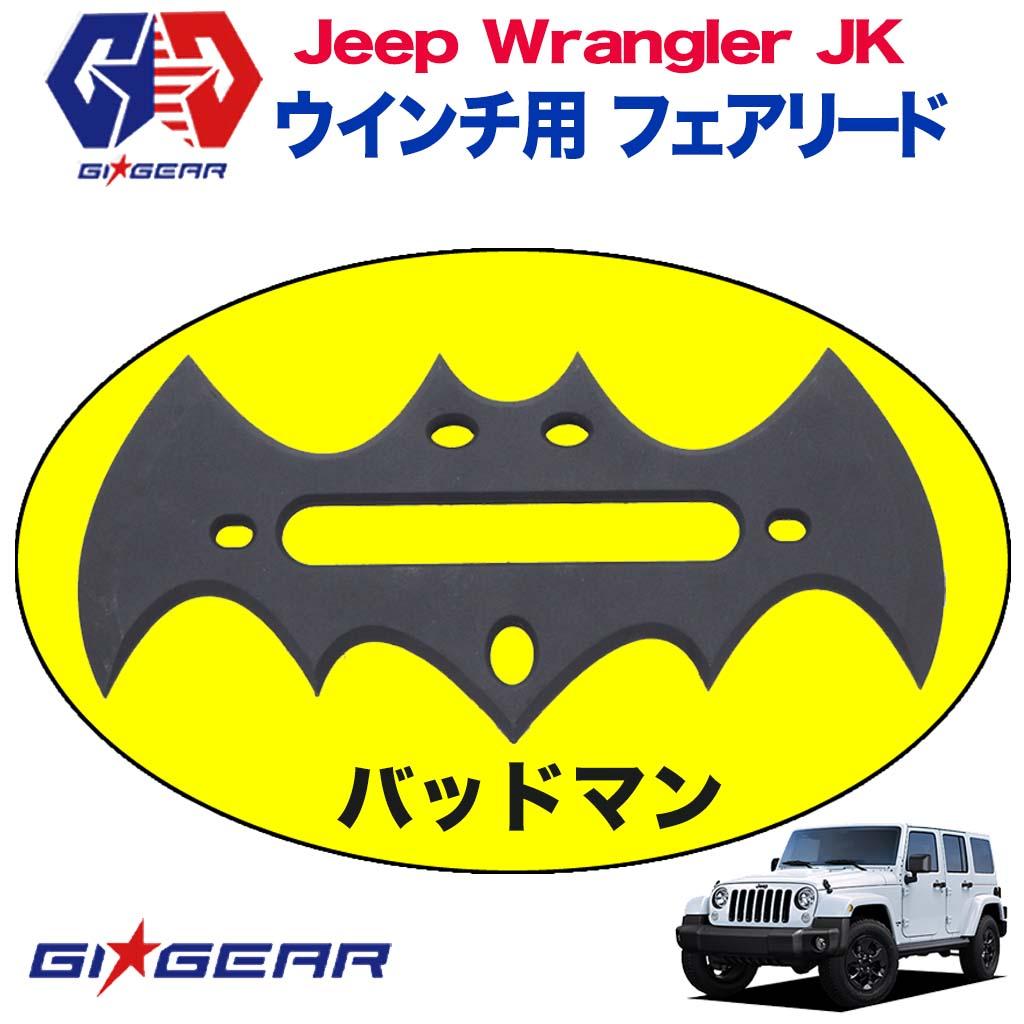 【GI★GEAR (ジーアイ・ギア) 社製】Jeep Wrangler JK ジープ ラングラー バッドマン フェアリード (ナイロンロープウインチ用) ブラック