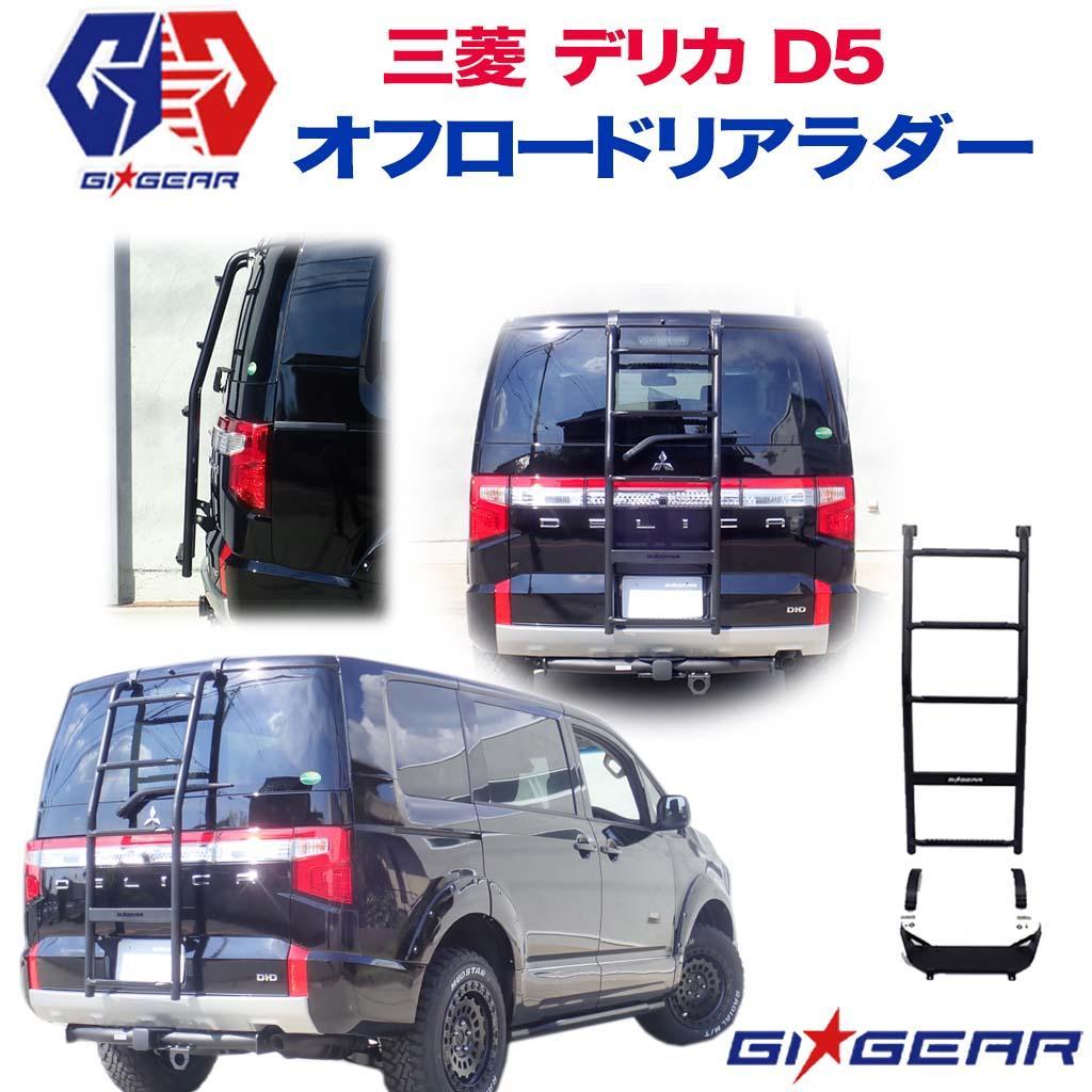 【GI★GEAR(ジーアイギア)社製】HULK リアラダー三菱 デリカ D5 後期 2019年~ 新型