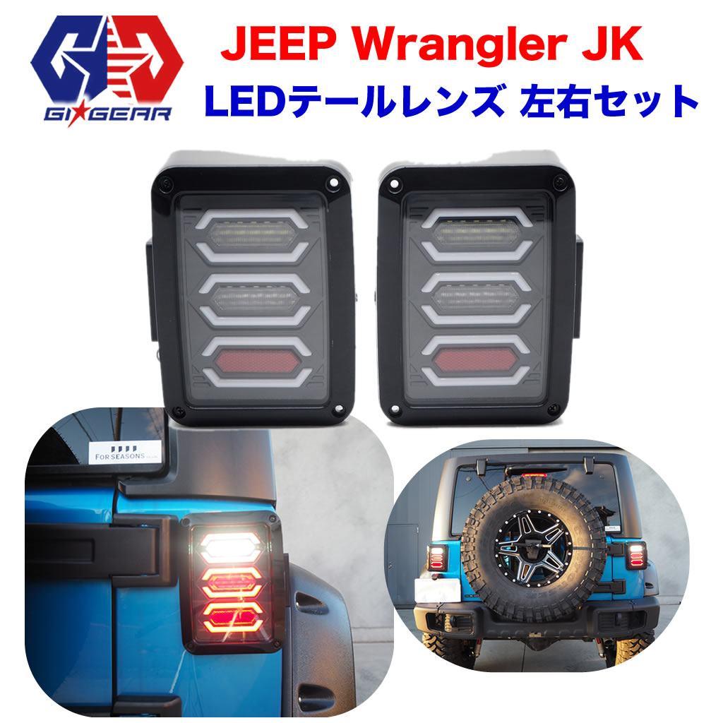 【GI★GEAR (ジーアイ・ギア)】 LEDテールライト 1台分 JEEP ジープ JKラングラー 2007年~2017年