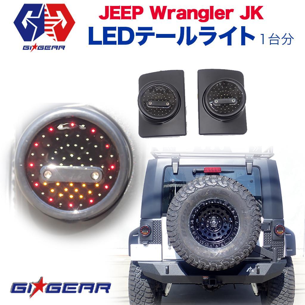【GI★GEAR(ジーアイ・ギア)社製】LED テールライト スモークタイプ 1台分JEEP ジープ JK ラングラー 2007年~2018年