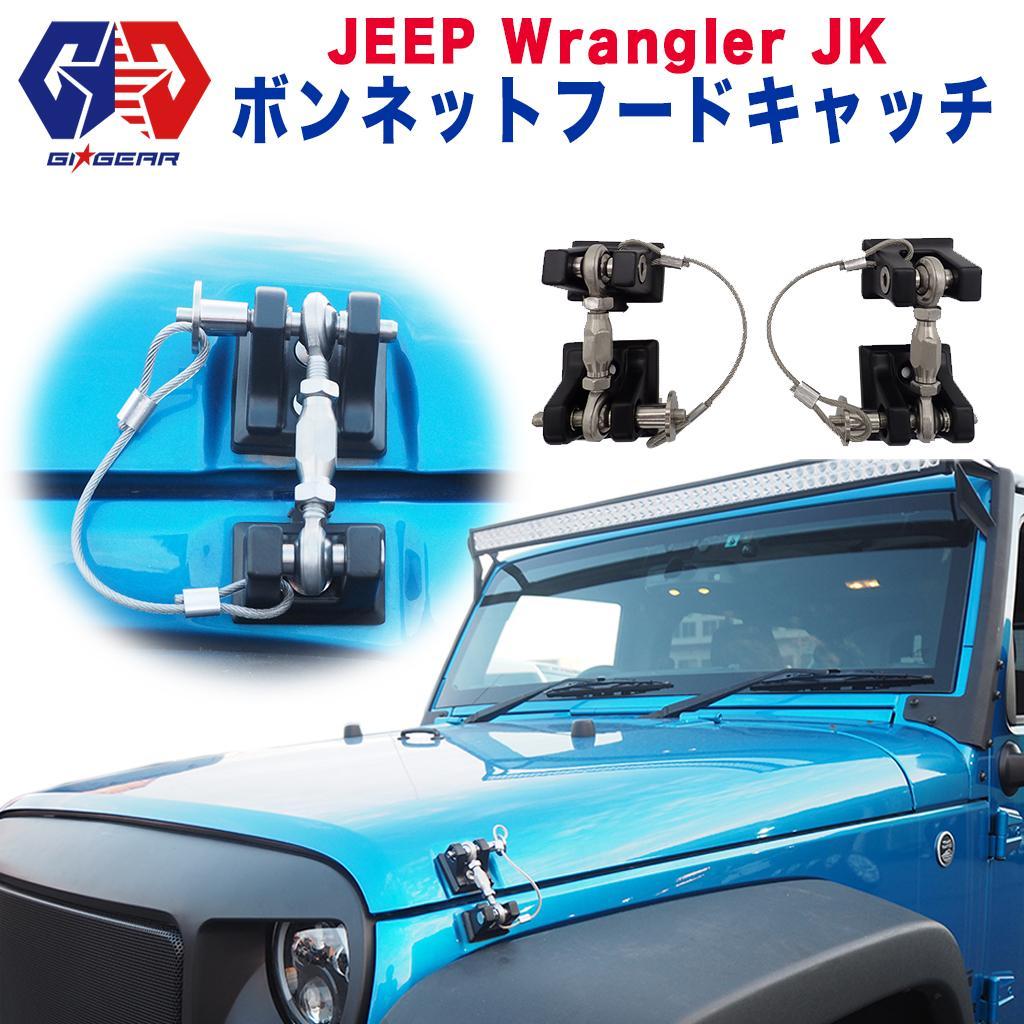 【GI★GEAR (ジーアイ・ギア) 社製】Jeep Wrangler JK ジープ ラングラー ボンネットフード フードキャッチ ブラック