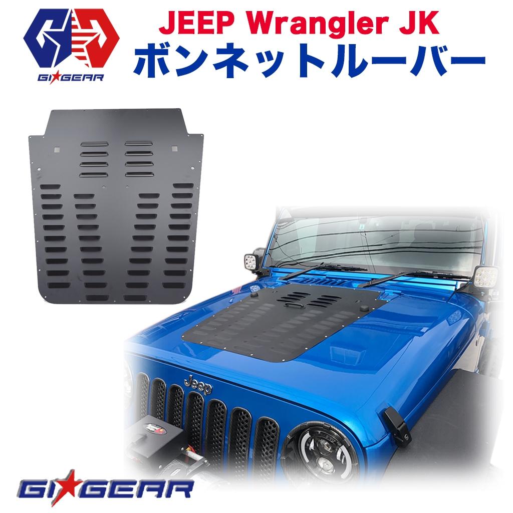 レビュークーポン対象商品 【GI★GEAR】 ボンネット・フードルーバー ブラック アルミ製 JEEP ジープ WRANGLER ラングラー JK 全車 2007-2018