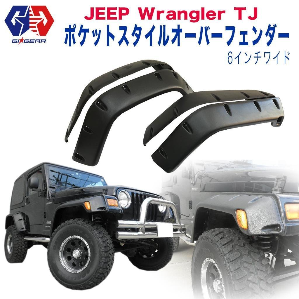 【GI★GEAR (ジーアイ・ギア) 社製】Jeep Wrangler TJ ジープ ラングラー 6インチワイド ポケットスタイル オーバーフェンダー 1台分 (4ピース)